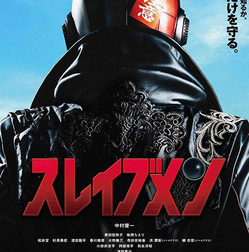井口監督最新作「スレイブメン」が2017年3月10日から全国公開